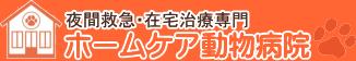 ホームケア動物病院 (福岡) /犬 猫その他 往診(訪問)・夜間救急・在宅治療